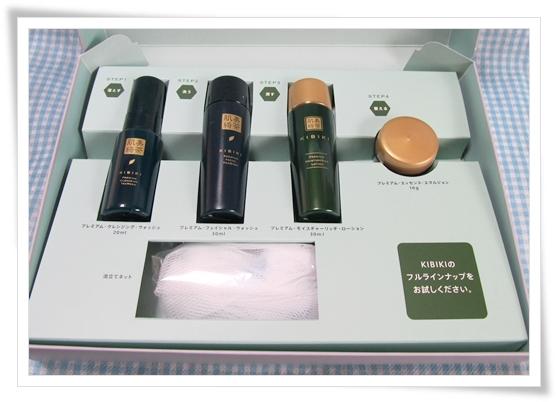 抹茶のカテキン化粧品 キビキ